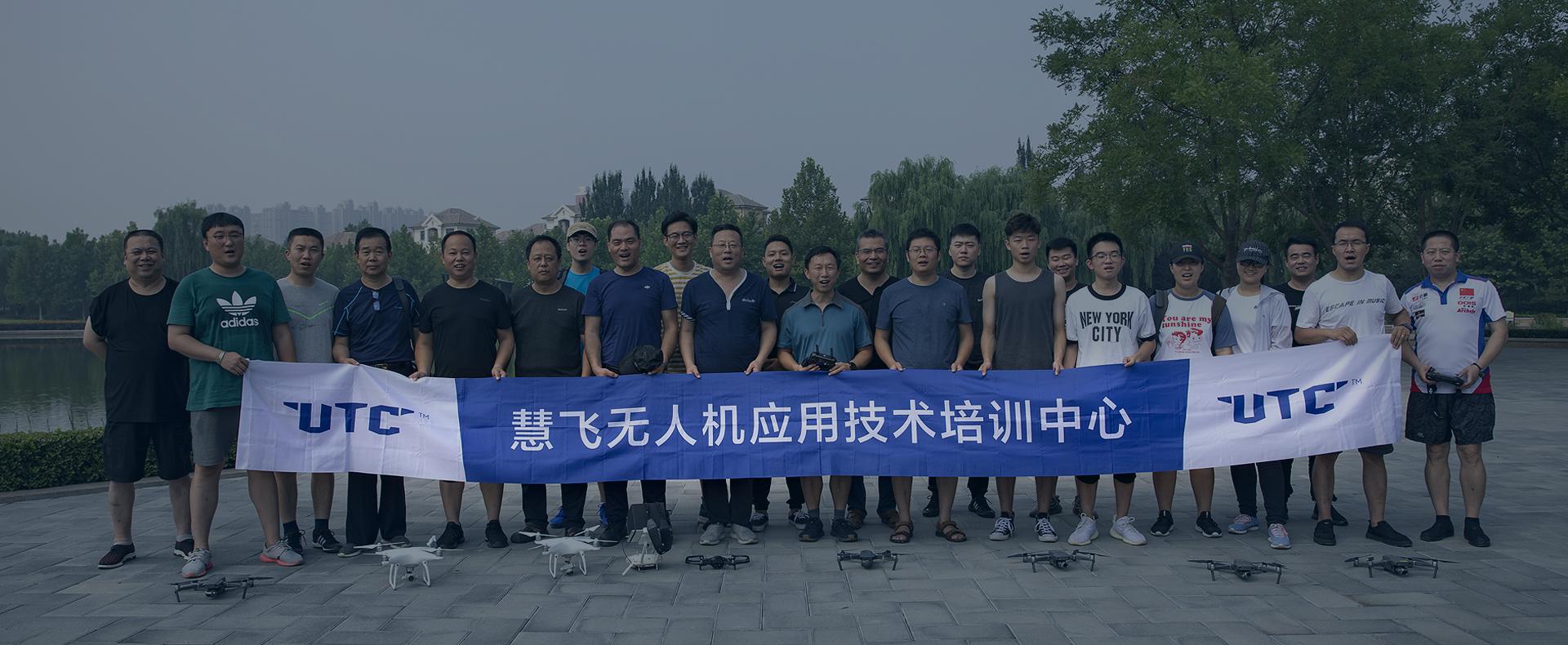 UTC慧(hui)飛無(wu)人機培訓(xun)機構
